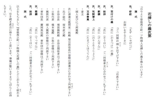 写真: 平成23年度西之町 一ツ物 花挿しの義次第(10月11日)