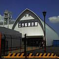 写真: 工作船展示館