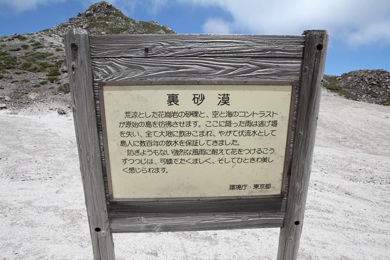 IMG_6645神津島__天上山登山と島巡り