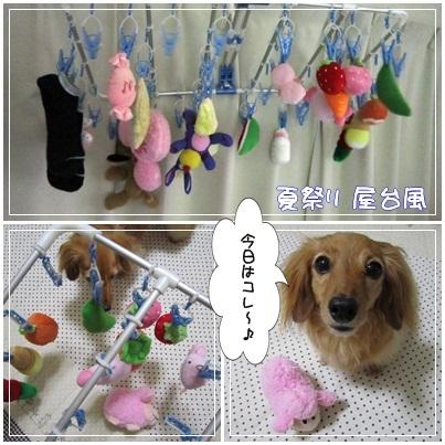 20110807 洗濯☆おもちゃ