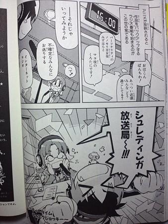 マンガ】パプリオーン!」龍聖の...