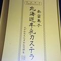 写真: 北海道牛乳カステラ