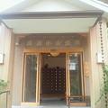 Photos: 武蔵小山温泉