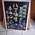 モスバーガー伊賀上野店オリジナル看板