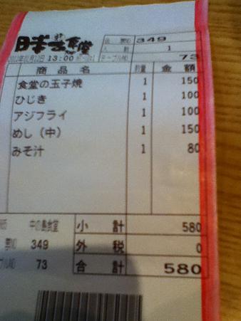 中の島食堂 勘定書