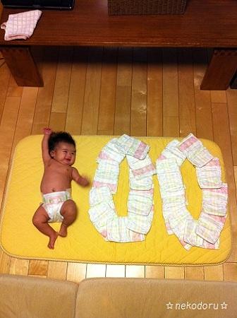 100日文字10
