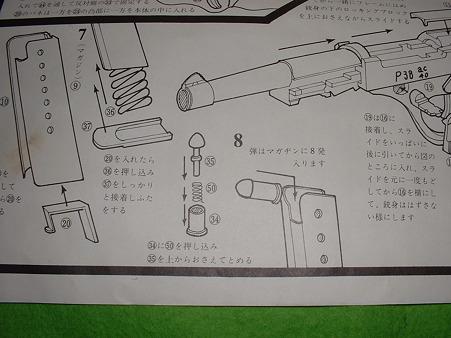 松尾モデル 「ワルサーP-38」 組み立て説明図 右側より 弾が飛ぶのがわかる Doburoku-TAO