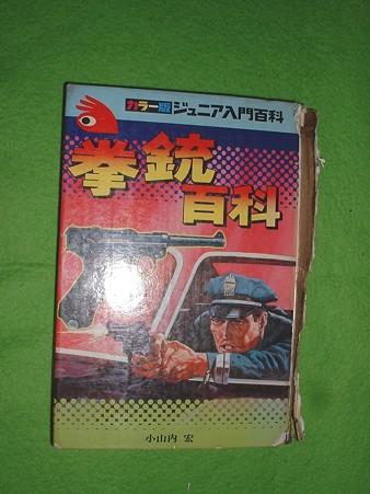 小山内宏 著「拳銃百科」秋田書店 1975年初版発行 Doburoku-TAO