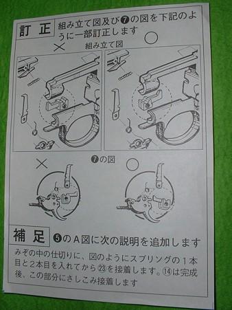 LS (旧松尾) 「コンバットマグナム 6in」 同封 組立説明図 訂正図Doburoku-TAO