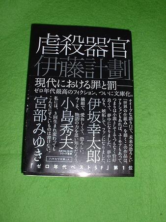 最近の読書 2011 01 伊藤計劃「虐殺器官」 早川文庫 Doburoku-TAO